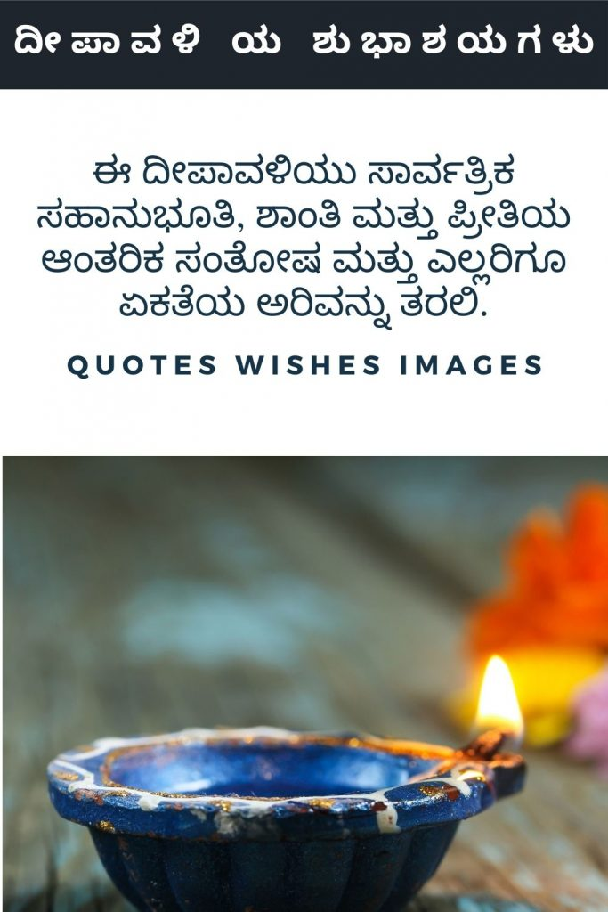Deepavali Greetings in Kannada