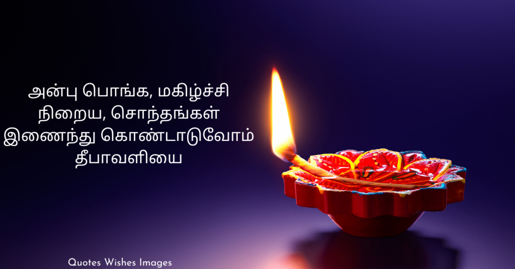 Deepavali Greetings in Tamil