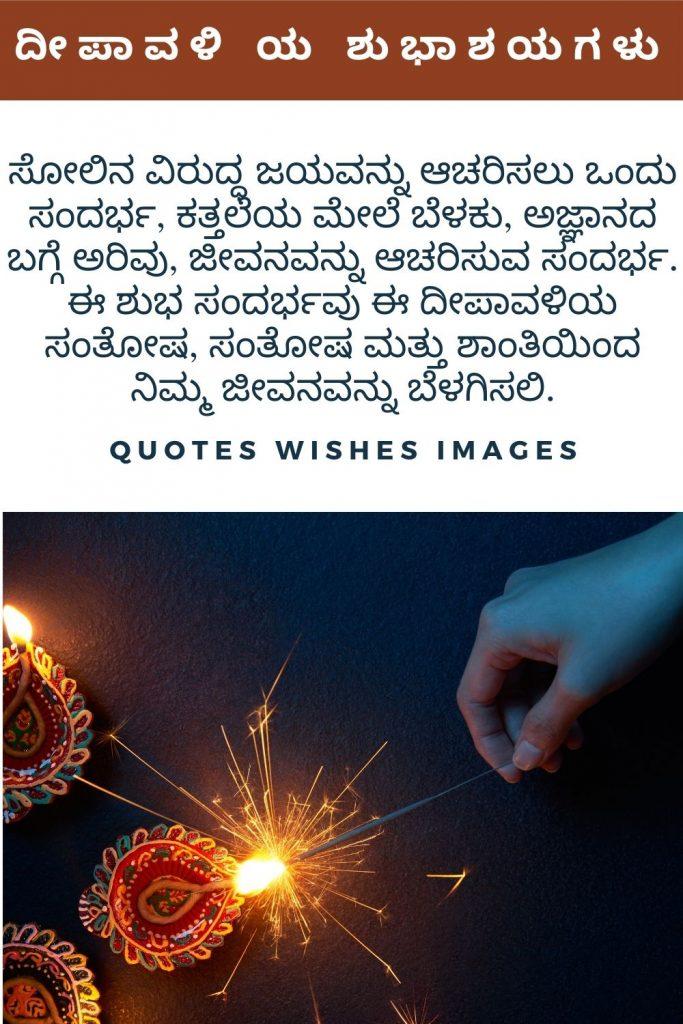 Deepavali Kannada Quotes