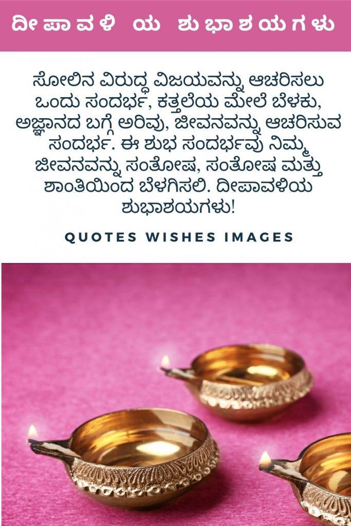Diwali Images in Kannada