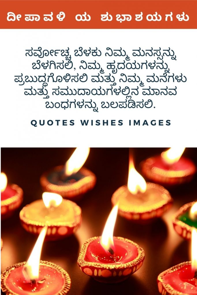 Diwali Quotes in Kannada