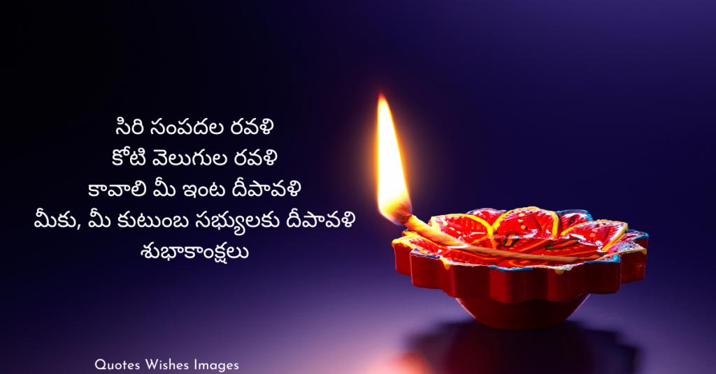 Diwali Quotes in Telugu Language