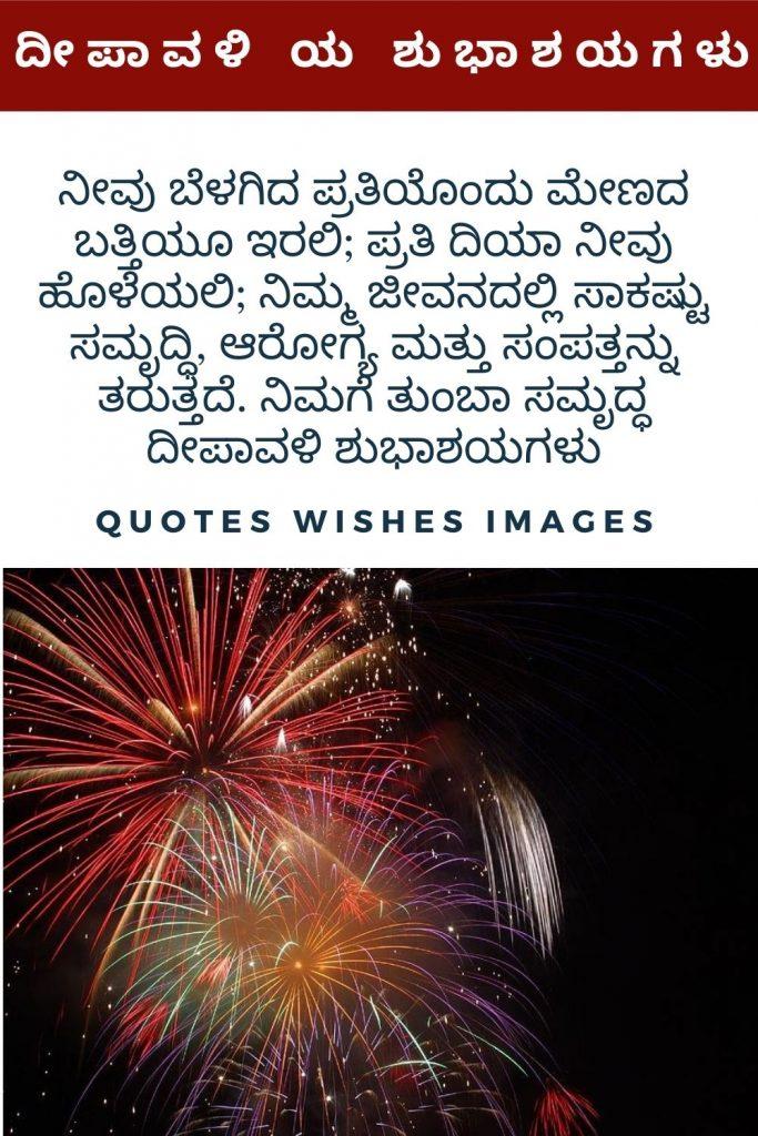 Diwali Status Kannada