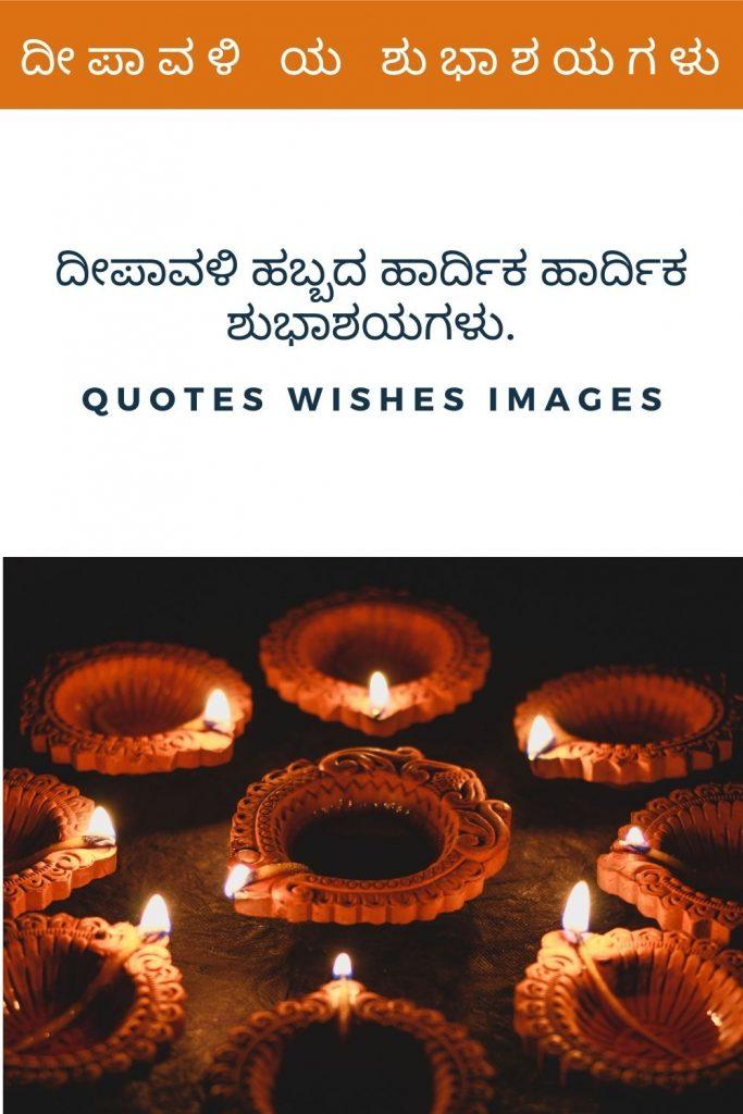 Diwali Status in Kannada