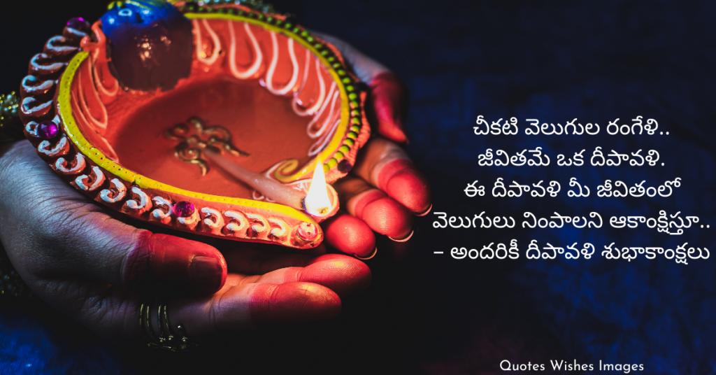 Diwali Telugu Quotes Images
