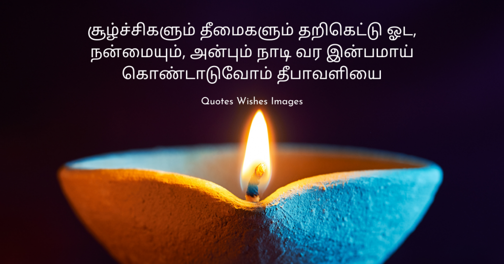Diwali Wishes 2020 in Tamil