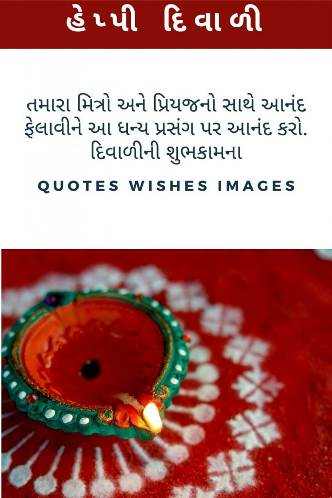 Diwali Wishes Images in Gujarati