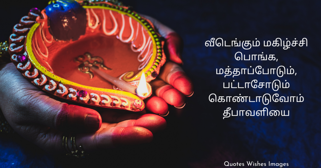Diwali Wishes Images in Tamil