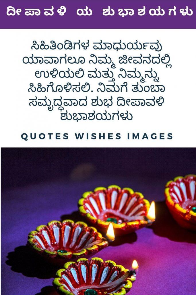 Diwali Wishes Kannada