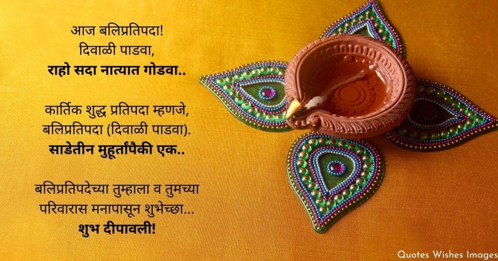 Diwali Wishes Marathi