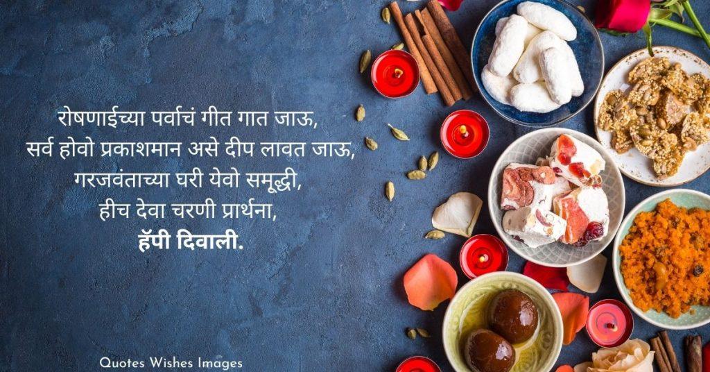 Diwali Wishes Marathi 2020