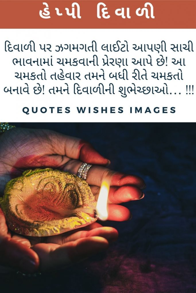 Diwali Wishes Quotes in Gujarati Hd