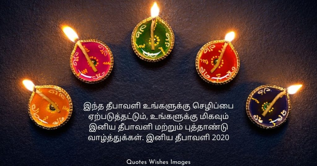 Diwali Wishes Tamil 2020 hd