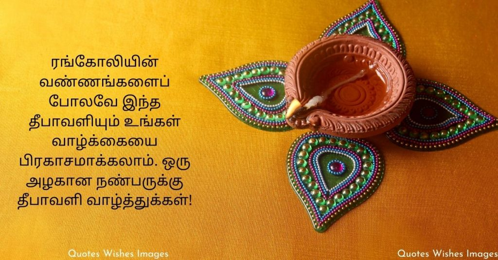 Diwali Wishes Tamil 2020
