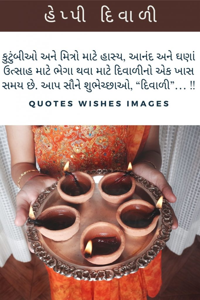 Diwali Wishes in Gujarati 2020