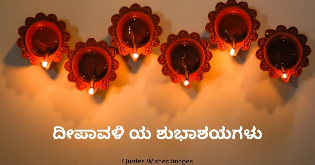 Diwali Wishes in Kannada
