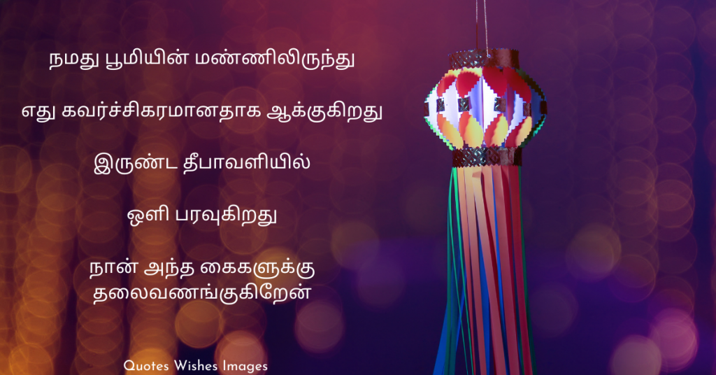 Diwali Wishes in Tamil Fonts