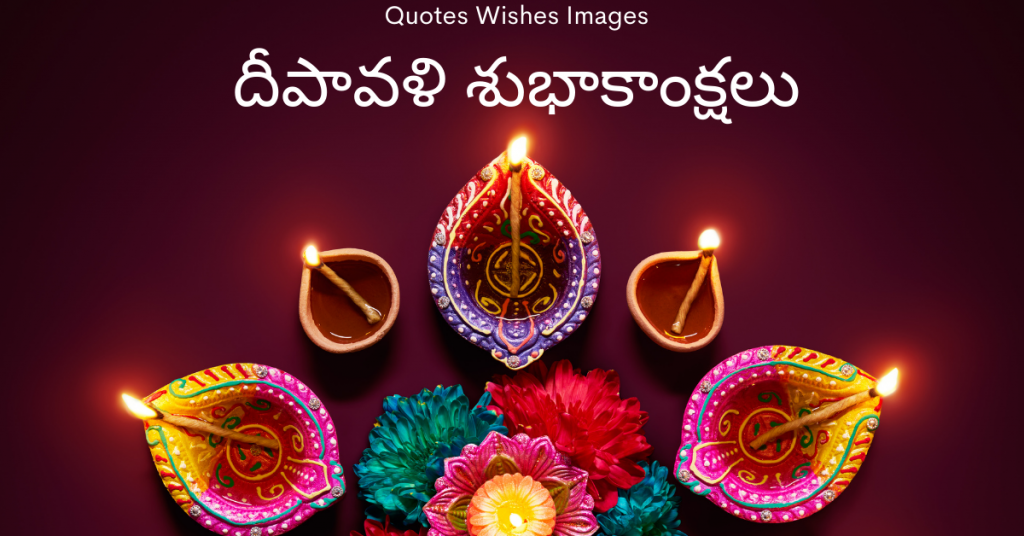 Diwali Wishes in Telugu