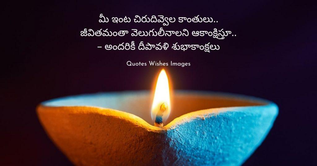 Diwali Wishes in Telugu 2020