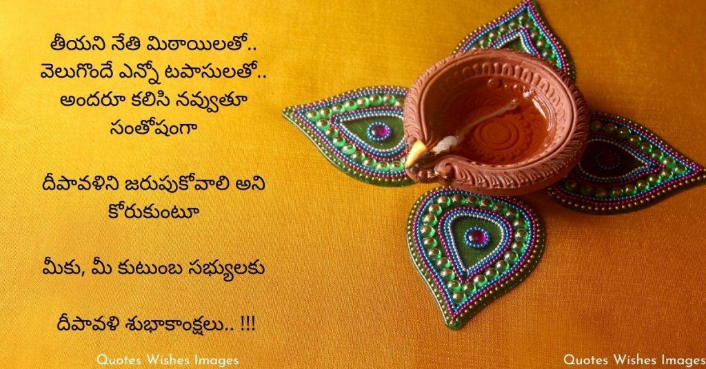 Diwali Wishes in Telugu Words