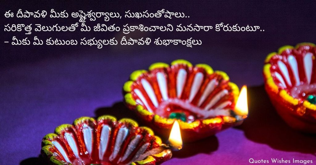 Diwali Wishes in Telugu hd