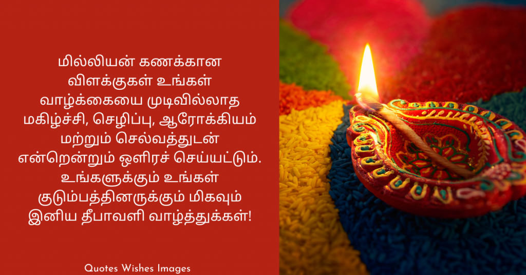 Happy Deepavali in Tamil Wording