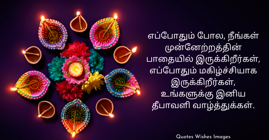 Happy Deepavali in Tamil Writing