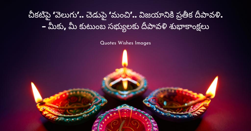 Happy Diwali Quotes Telugu