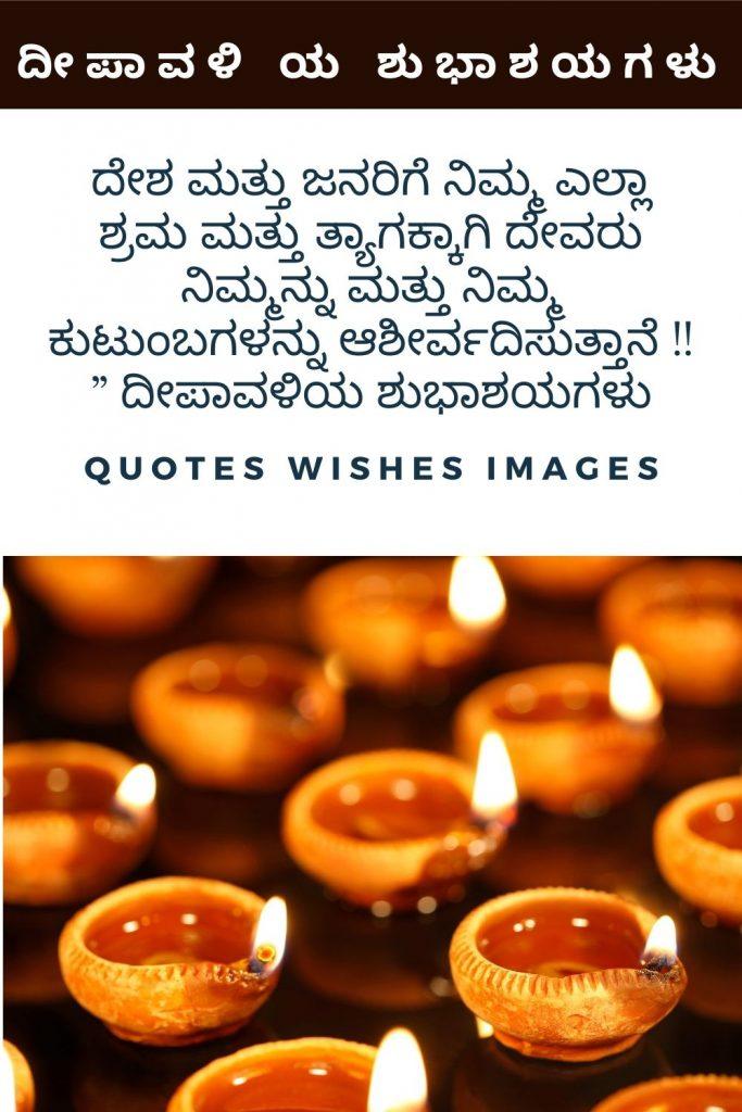 Happy Diwali Status Kannada