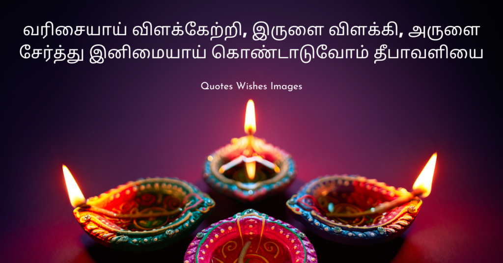 Happy Diwali Wishes In Tamil Quotes