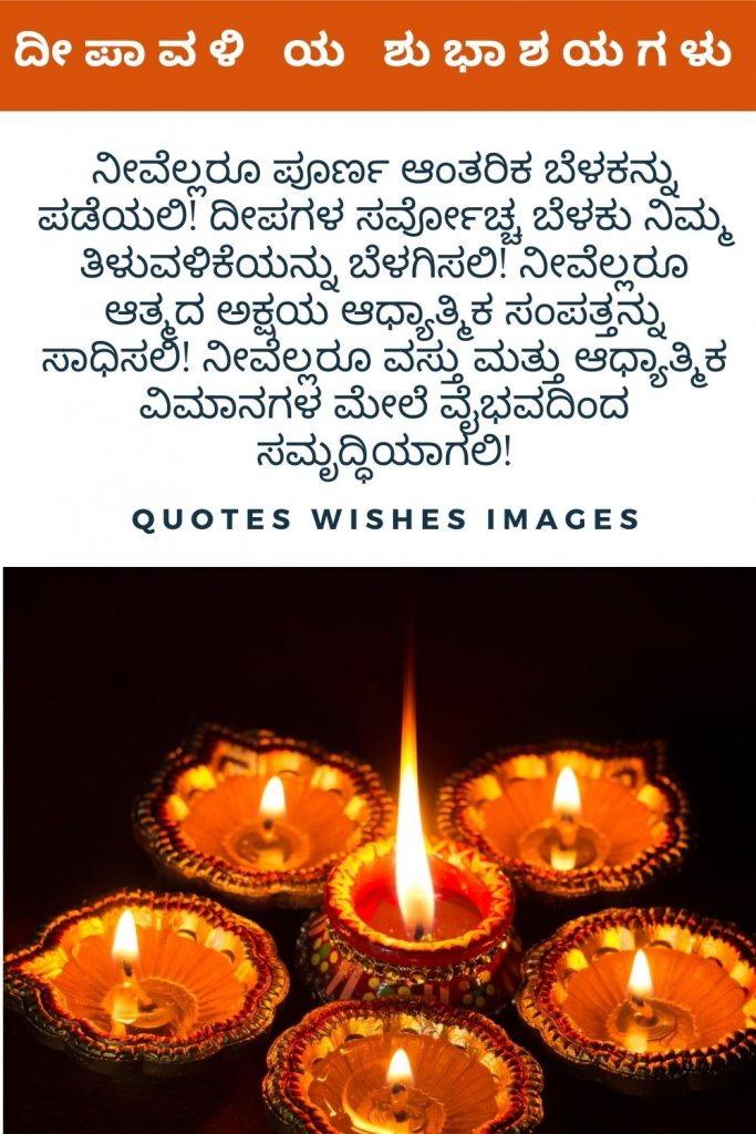 Happy Diwali Wishes Kannada 2020