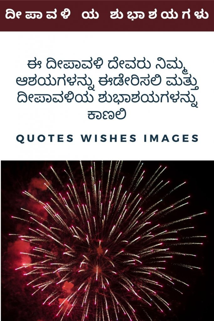 Happy Diwali Wishes Kannada