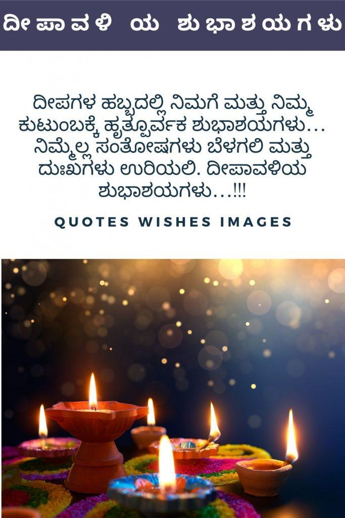 Kannada Happy Diwali