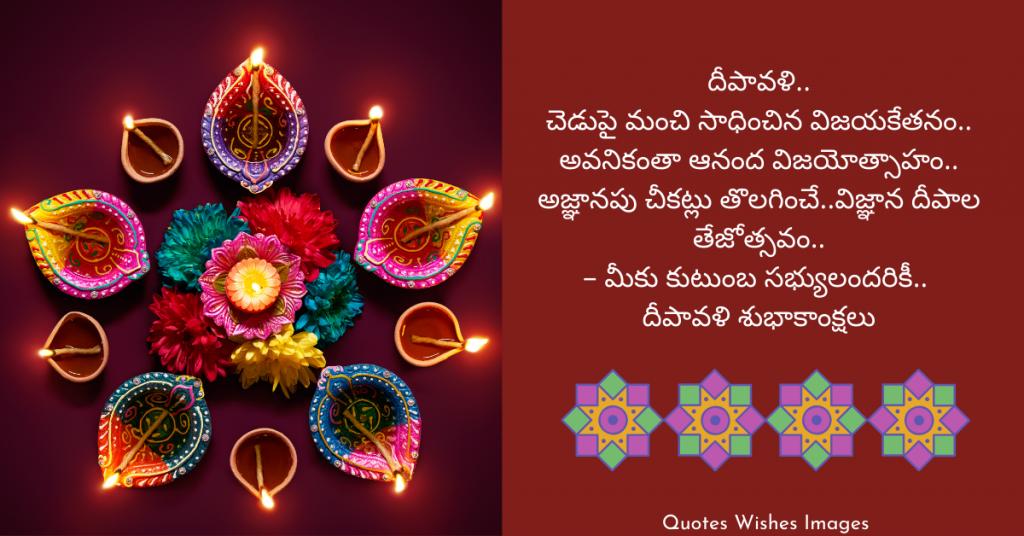 deepavali wishes in telugu words