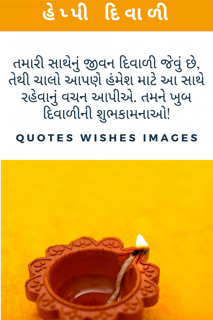 diwali greetings gujarati messages