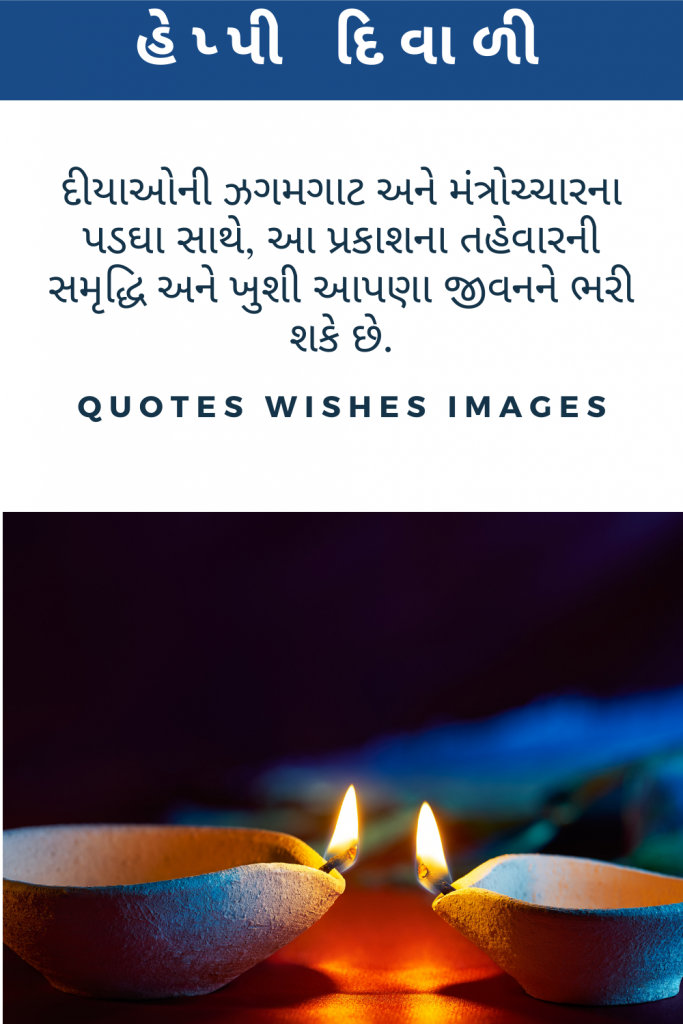 diwali greetings in gujarati language