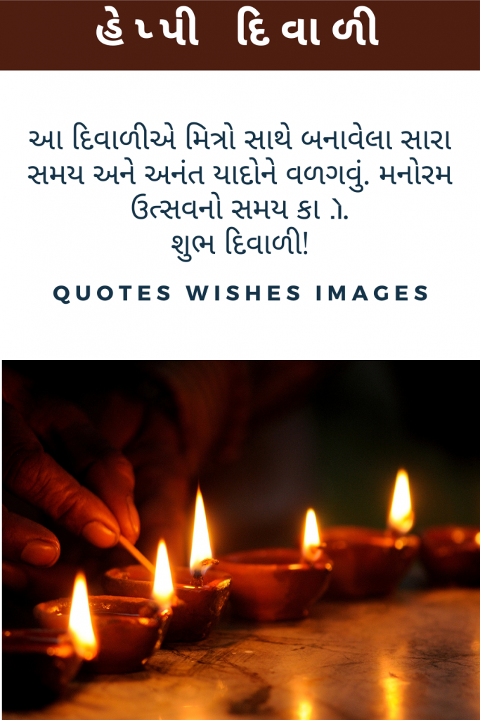 diwali greetings wishes gujarati