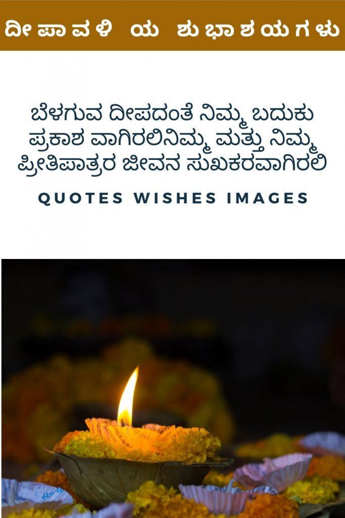 diwali images kannada
