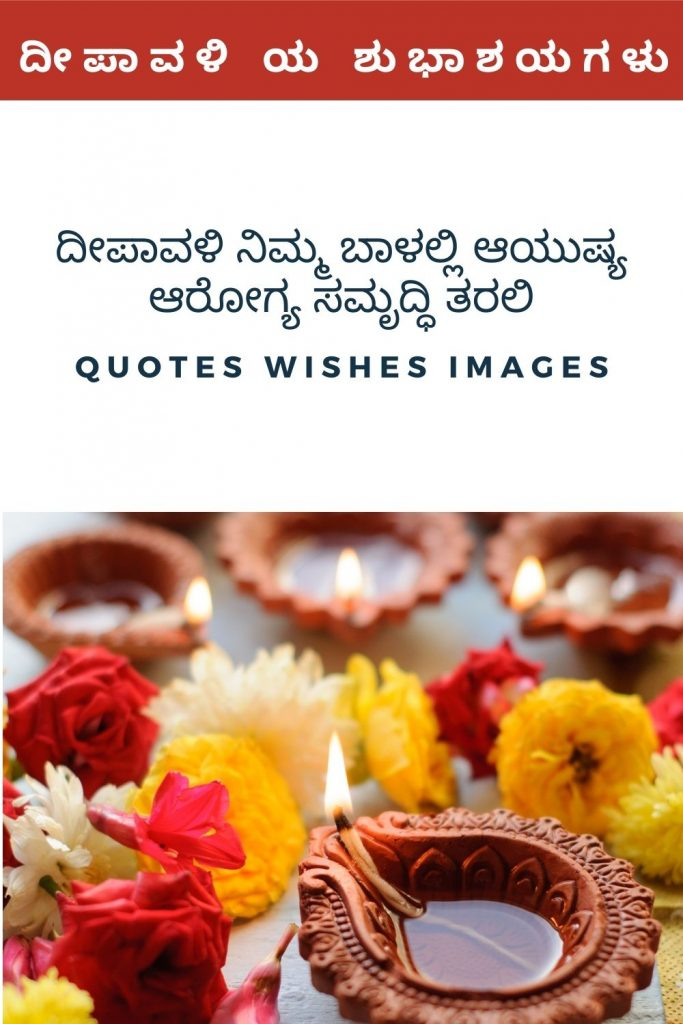 diwali kannada wishes images