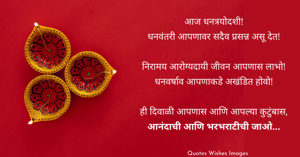 diwali marathi greetings messages