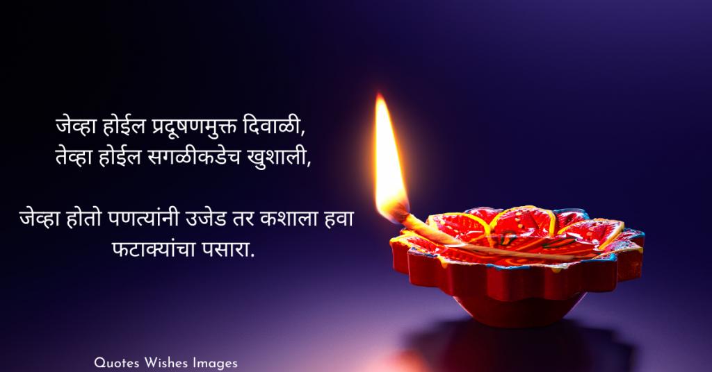 diwali marathi greetings photo