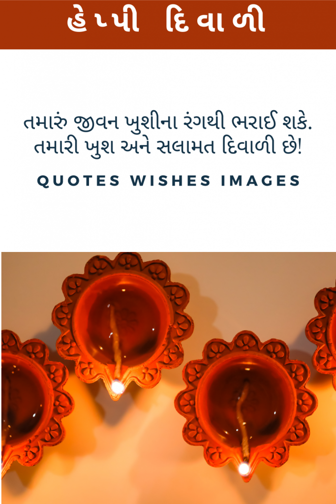 diwali quotes in gujarati