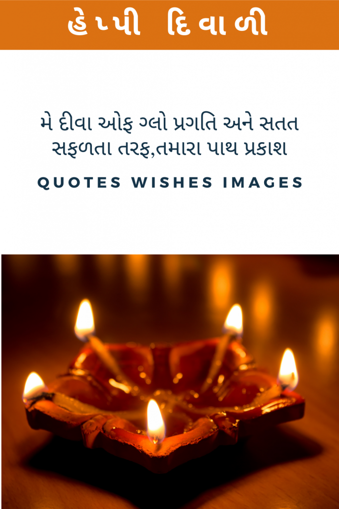 diwali quotes wishes gujarati