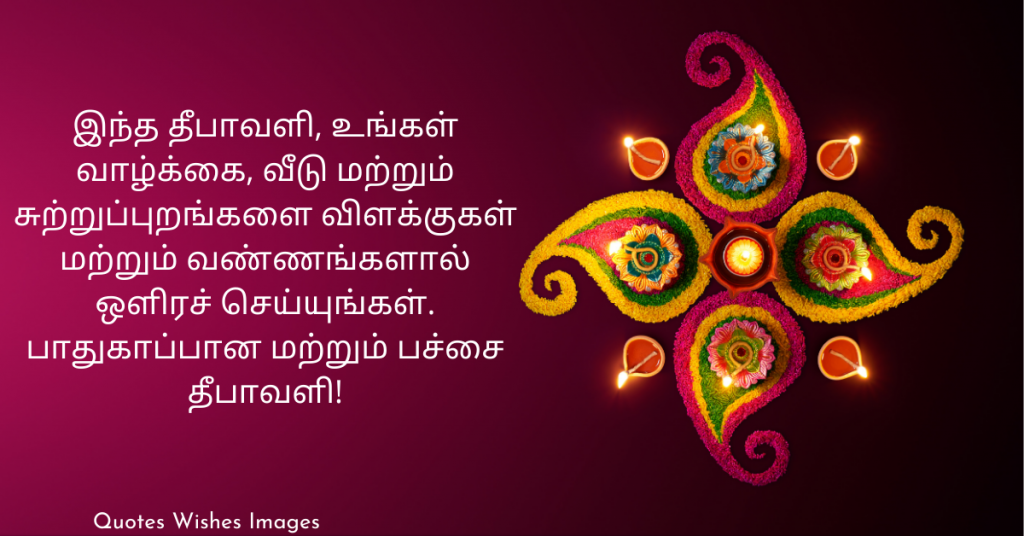 diwali tamil wishes
