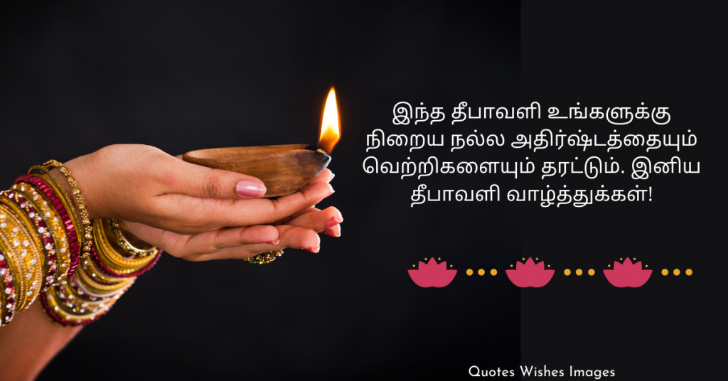 diwali tamil wishes images