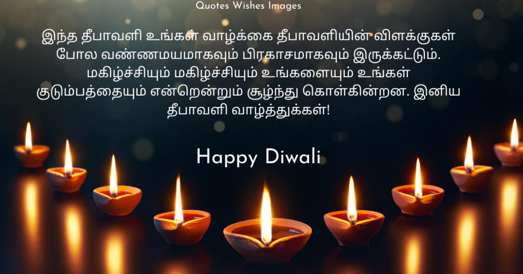 diwali tamil wishes messages