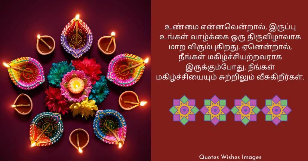 diwali tamil wishes photos