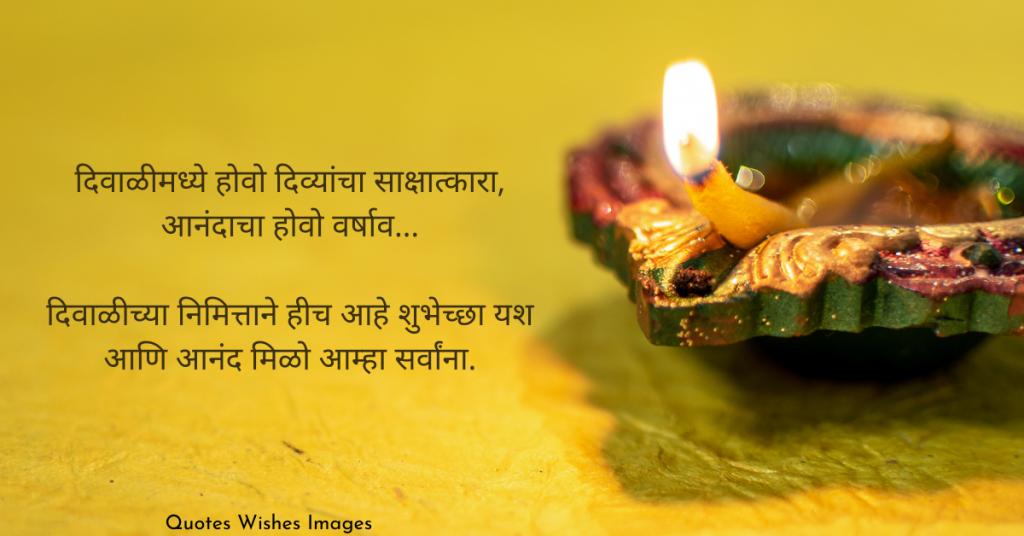 diwali wishes greetings in marathi