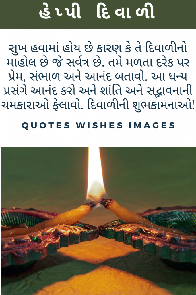 diwali wishes gujarati language