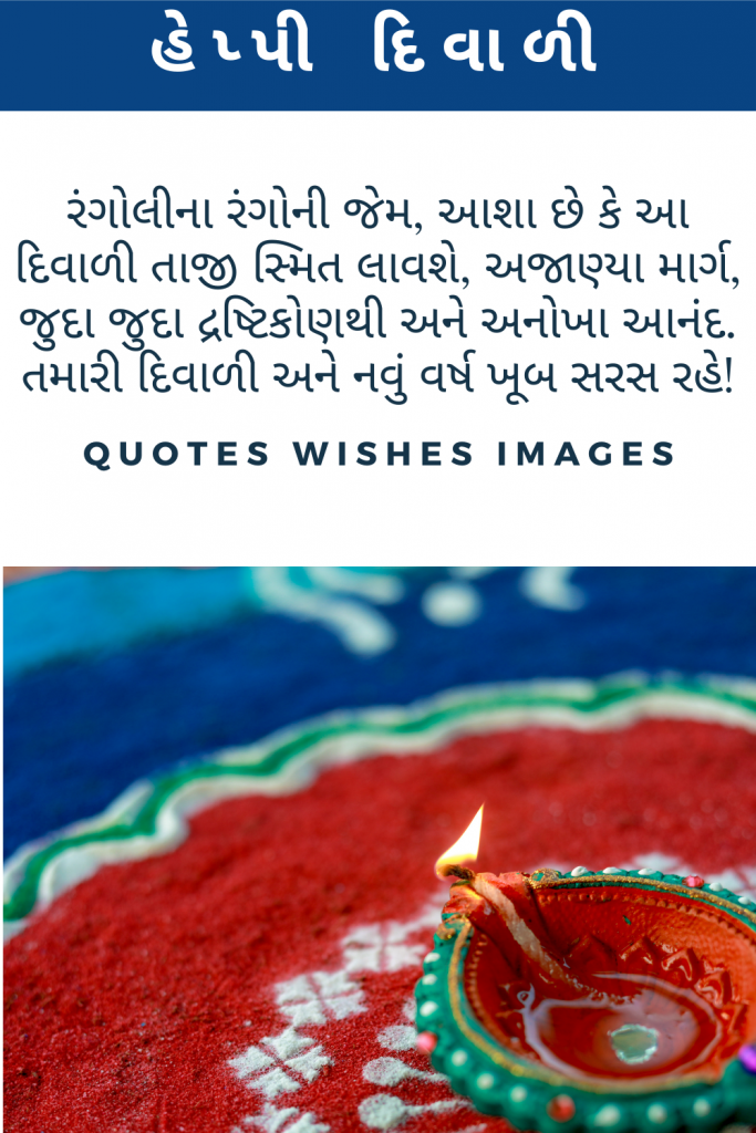 diwali wishes gujarati sms